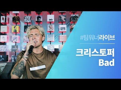 #Team워너 Live : 크리스토퍼 (Christopher) - BAD