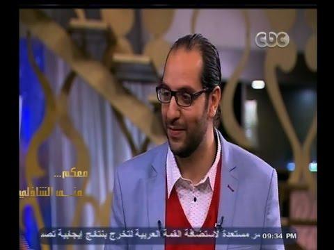 #معكم_منى_الشاذلي | لقاء خاص مع الكاتب والممثل ' أحمد أمين '