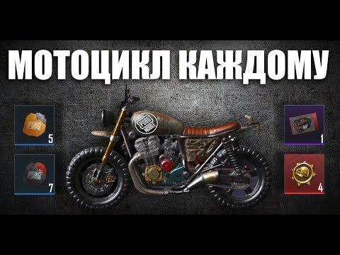 МОТОЦИКЛ КАЖДОМУ    все клиенты    PUBG Mobile
