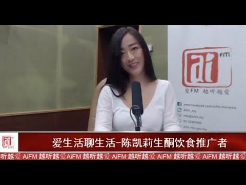 Keto Kelly 27 - AiFm Radio Interview in Kuala Lumpur, Malaysia. (Chinese Language)