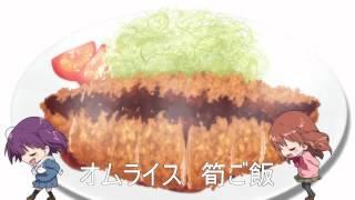 幸腹グラフィティ ペコペコお腹が~の歌「ごはんの練習」サビ.