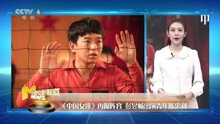 《中国女排》彭昱畅出演青年陈忠和 《囧妈》曝光两位新演员【中国电影报道 | 20191205】