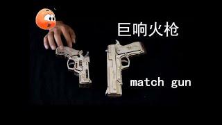 中国民间高级玩具:巨响火柴枪和皮筋枪,老外没有 Chinese match gun 2018