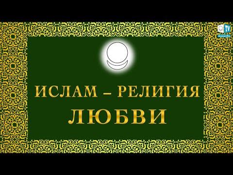 ИСЛАМ - религия