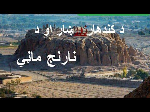 Naranj Qala in Kandahar (Old Kandahar) - کندهار زوړ ښار نارنج ماڼئ.