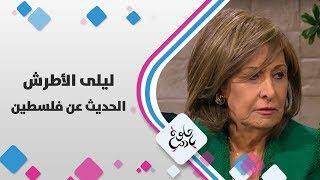 ليلى الأطرش - الحديث عن فلسطين