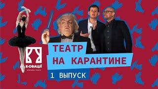 Жизнь театра на карантине в прямом эфире | Харьковский театр оперы и балета | e-ovacii | Эпизод 1