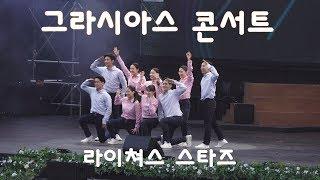"""""""라이쳐스 스타즈"""" 2019. 그라시아스 콘서트 식전공연 [ Fancam, 4K ]"""