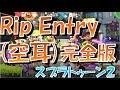 (空耳)スプラトゥーン2 Rip Entry(リップ・エントリー)完全版! テスト+本家 ※ビンゴ中毒注意!