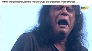 Download Video জেমসের চোখের জল আইয়ুব বাচ্চুর কথা বলে | বরগুনা উন্নয়ন কনসার্ট MP3 3GP MP4