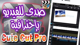 أفضل طريقة لإضافة صدى للفيديو او الصوت بإحترافية Cute cut pro | تنصدم من النتيجة 😍👍🏼 جربها الان