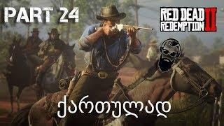 Red Dead Redemption 2 PS4 ქართულად ნაწილი 24