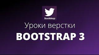 Уроки Bootstrap Верстка | #1.Введение
