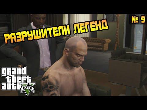 GTA 5 - РАЗРУШИТЕЛИ ЛЕГЕНД №9