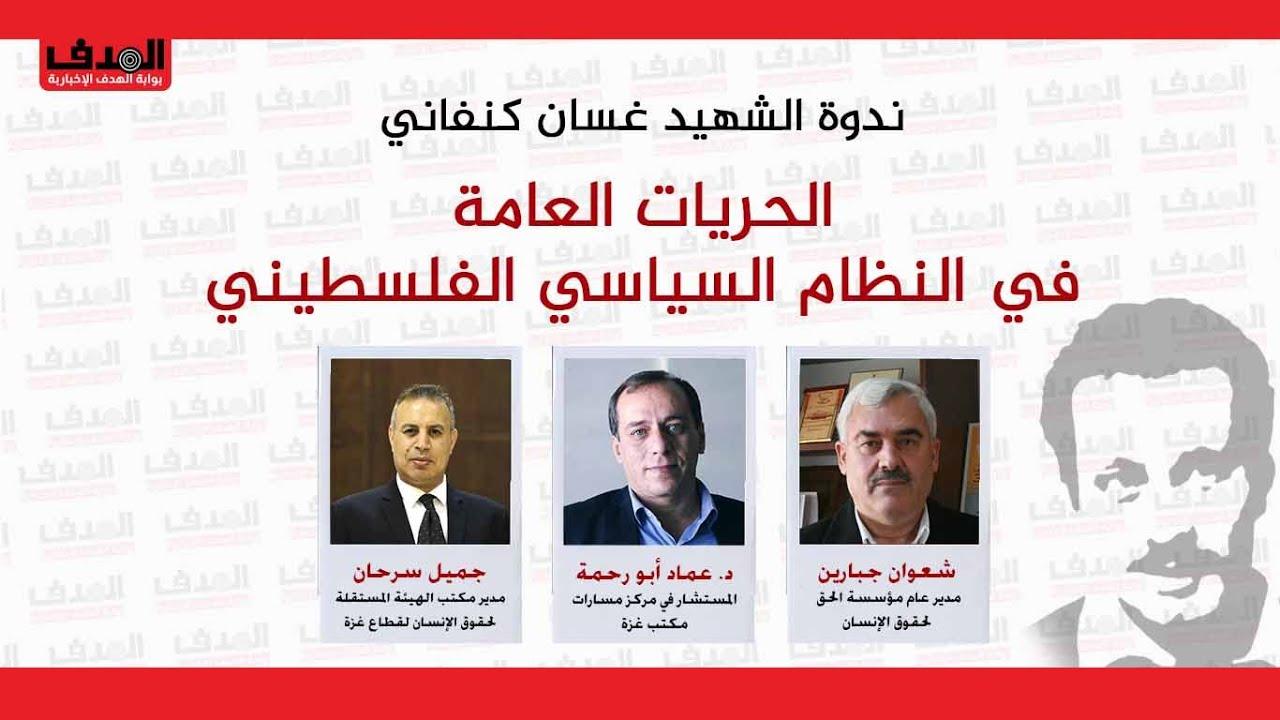 الحريات العام في النظام السياسي الفلسطيني