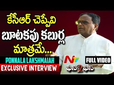 Congress Senior Leader Ponnala Lakshmaiah Exclusive Interview || Face to Face || NTV