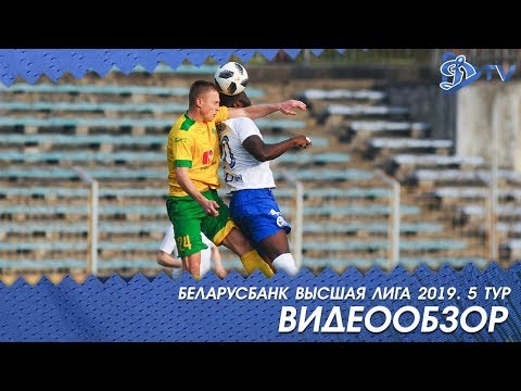 Чемпионат 2019 | Динамо Минск 0:1 Неман Гродно | ОБЗОР МАТЧА