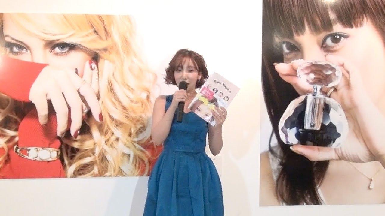 ざわちん、テイラー・スウィフト、柴咲コウの新作ものまねメイク発表 「ざわちん Make Magic2」出版記念イベント , YouTube