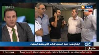 رئيس مولودية الجزائر عمر غريب : هذا الإجتماع لمناقشة الإنسحاب التدريجي للشرطة من الملاعب