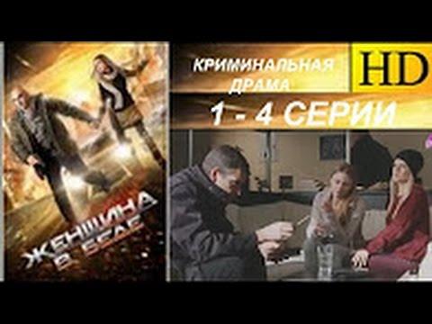 Фильмы боевики русские - Захватывающий 2015 фильм - Фильмы 2015 полные версии зарубежные