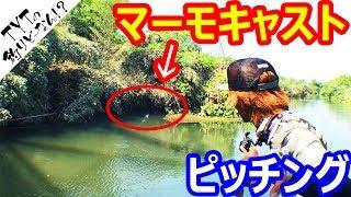 【バス釣り】マーモプロのキャストが凄すぎた! 加木屋守プロ