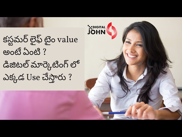 What is Customer Lifetime Value (CLV) in Telugu? || Digital John