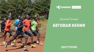 Беговая Кения. Евгений Почаев в Лектории I LOVE RUNNING
