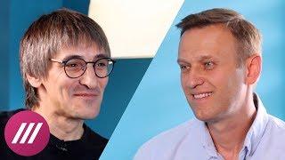 Навальный: «Новый срок Путина будет гораздо хуже». Большое интервью