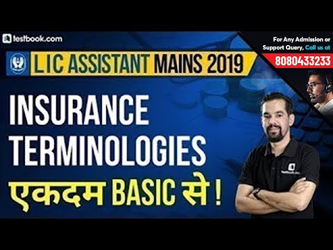 Important Terms related to Insurance | LIC Assistant Mains Insurance Awareness Class by Mahesh Sir