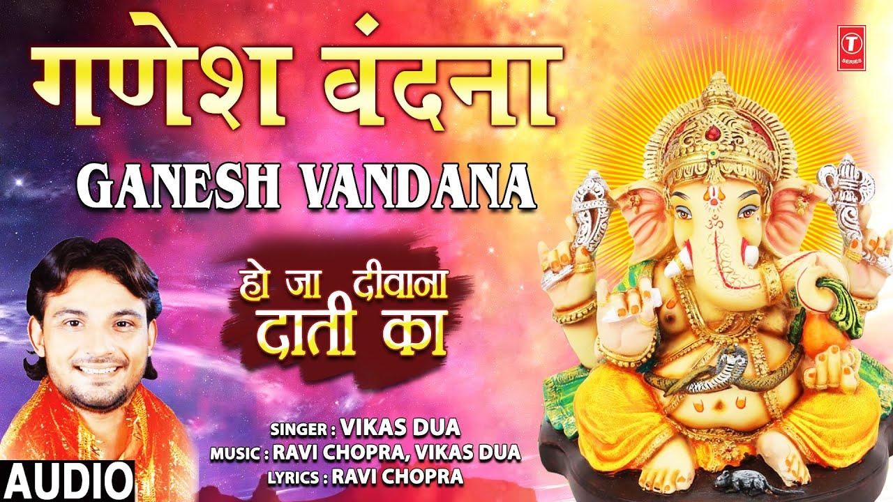 Ganesh Vandana I Ganesh Bhajan I VIKAS DUA I Full Audio Song I Ho Jaa Deewana Daati Ka