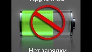 видео IPHONE 5 ЗАРЯЖАЕТСЯ НО НЕ ВКЛЮЧАЕТСЯ (РЕШЕНИЕ ПРОБЛЕМЫ)