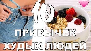 10 ПРИВЫЧЕК ХУДЫХ ЛЮДЕЙ | КАК ЕСТЬ ВСЁ И БЫТЬ СТРОЙНОЙ
