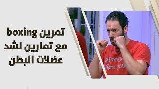 تمرين boxing مع تمارين لشد عضلات البطن - ناصر الشيخ