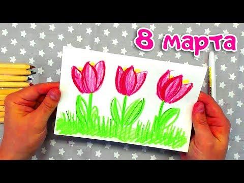 Тюльпаны на 8 марта / Как нарисовать ОТКРЫТКУ с цветами от РыбаКит