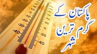 Highest Temperature  City in Pakistan