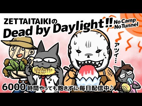 ♯722 all perks completed� by Daylight】
