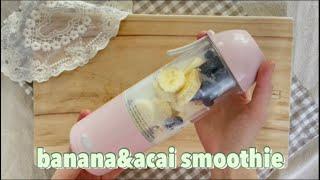 하루한잔)바나나아사이베리스무디 만들기 banana&am…