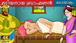 മടിയനായ ബ്രാഹ്മണൻ   Lazy Brahmin in Malayalam   Fairy Tales in Malayalam   Malayalam Fairy Tales