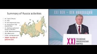 5-летний опыт проведения Европейской акции ранней диагностики рака головы и шеи в России