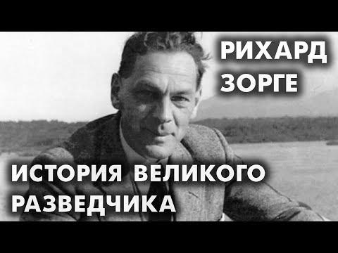 Рихард Зорге. Ценнейший разведчик СССР!