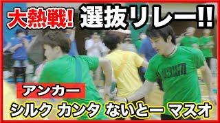 【UUUM運動会2017】YouTuber選抜リレーが超白熱した!【全体視点】 thumbnail