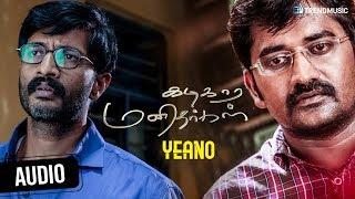 Kadikara Manithargal - Yeano Song | New Tamil Movie | Kishore | Sam CS | Trend Music