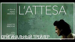 Ожидание (2015) Трейлер к фильму (английские субтитры)