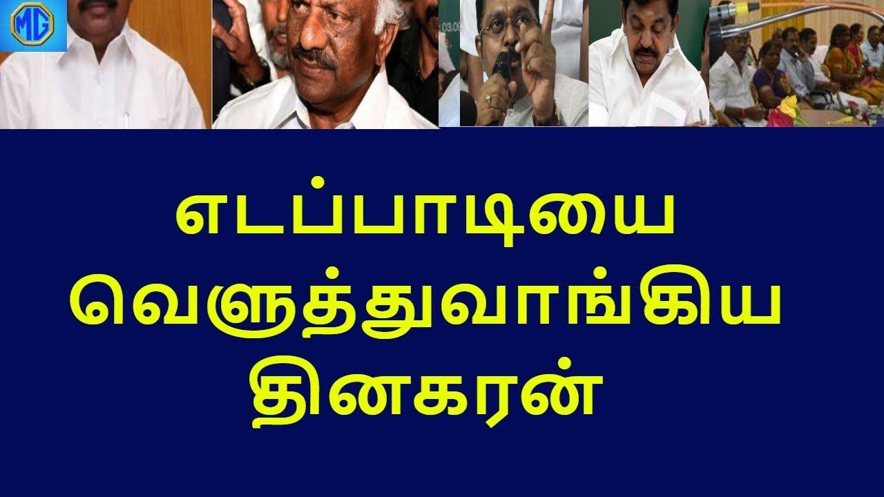 dinakaran says edappadi fearing to meet people |tamilnadu ...