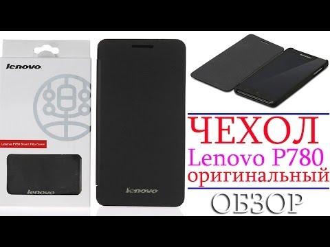 Чехол Lenovo P780 оригинальный - ОБЗОР