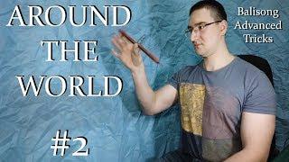 Нож-бабочка. Around The World. Балисонг трюки - флиппинг средний уровень