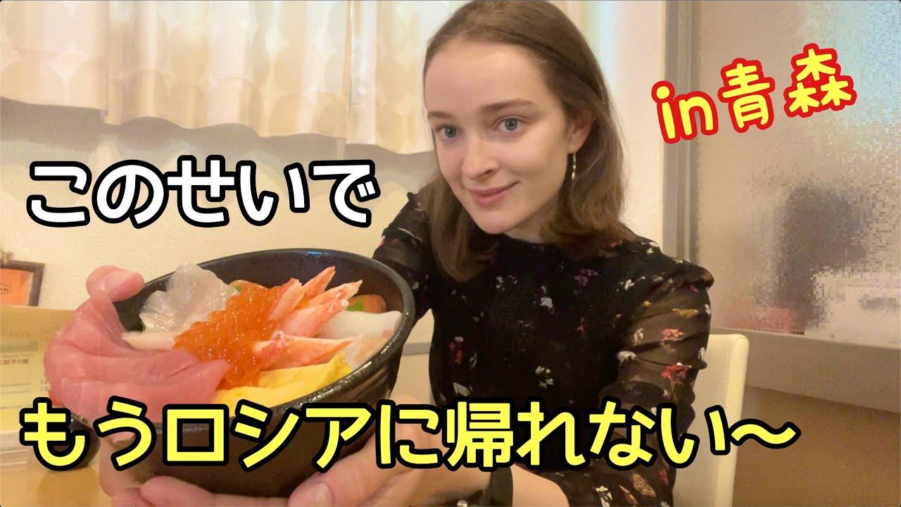 【青森の食堂へ】このせいで日本から離れられないんです〜