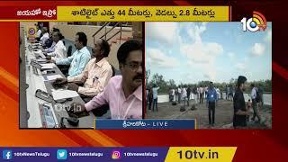 కంగ్రాట్స్ ఇస్రో : నిప్పులు చిమ్ముకిొంటూ 50సారి PSLV..| ISRO Launches Spy Satellite From Sriharikota