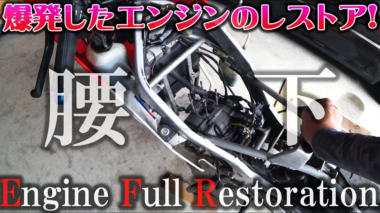 爆発したエンジンレストア!腰下の非分解清掃やってみた エンジン内部洗浄【モトブログ】HONDA NS-1 NSR250R mc21カラー CB400SF VTEC バイク女子男子 オーバーホールO/H