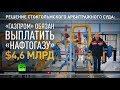 Снова на пороге газовой войны: Киев начал арест имущества «Газпрома»